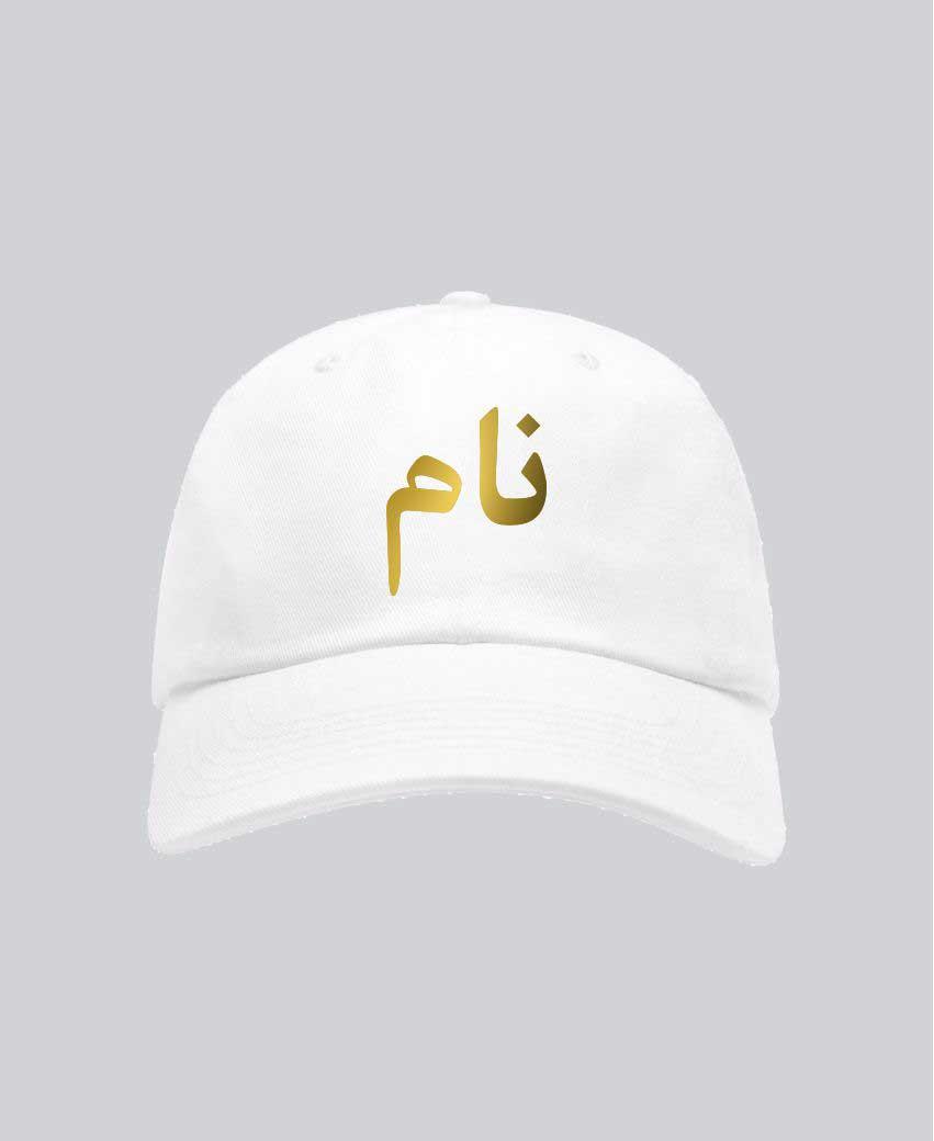 Custom Cap Printing Pakistan   Designing Online - Alprints 83c2a253315