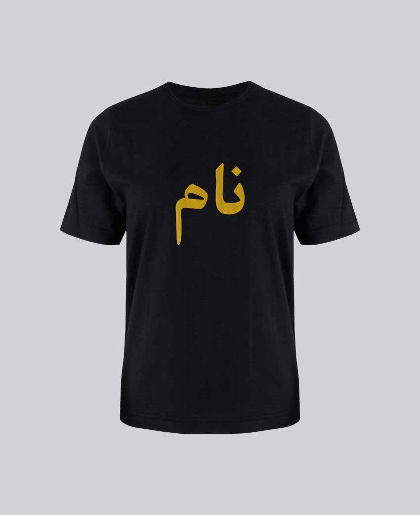 c436cc8c T Shirt Name Printing Pakistan & Online Designing - Alprints