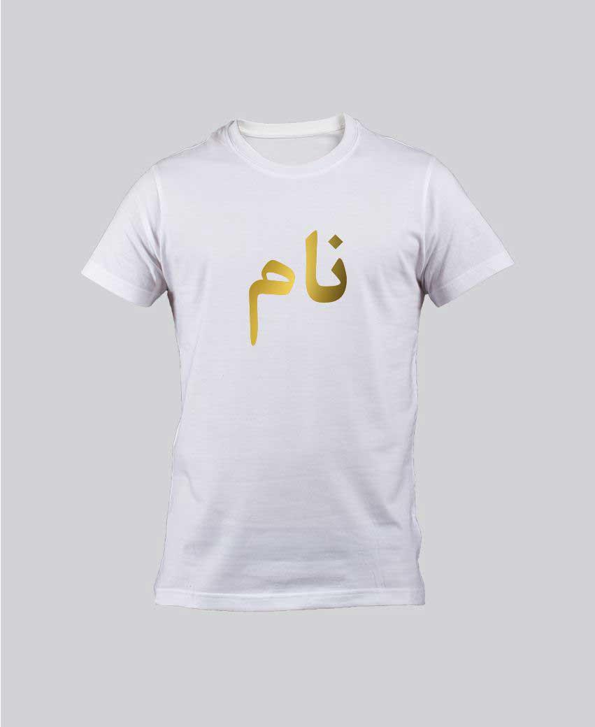T Shirt Name Printing